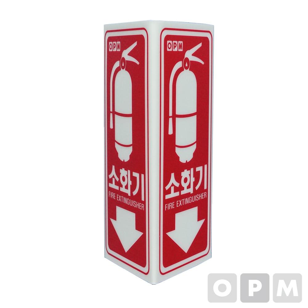 OPM 축광 삼각 소화기 표지판