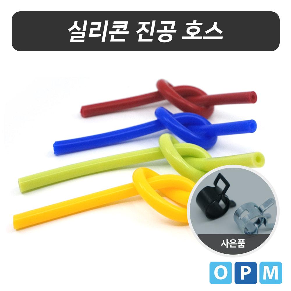 OPM 실리콘 진공 호스 10mmx18mm /10cm (연두색)
