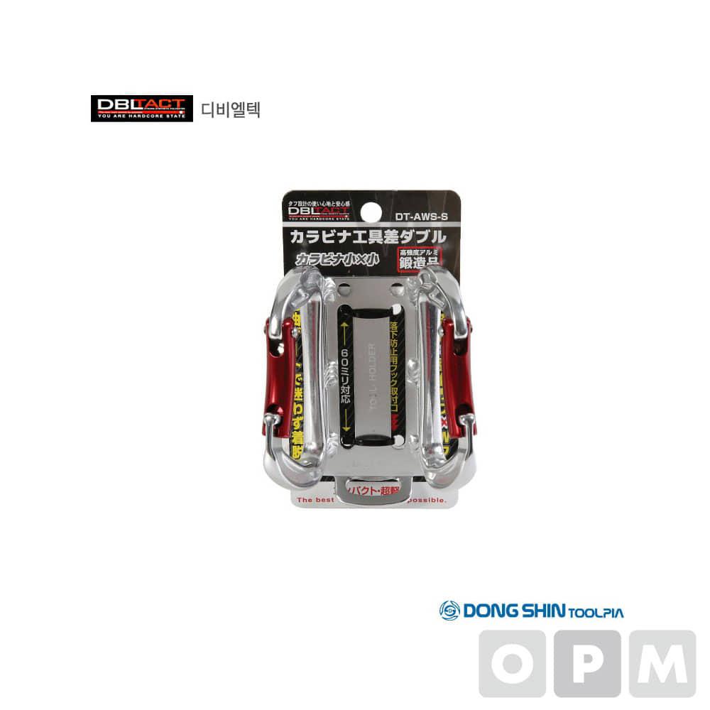 공구걸이 더블후크 (중형) AWS-S 알루미늄