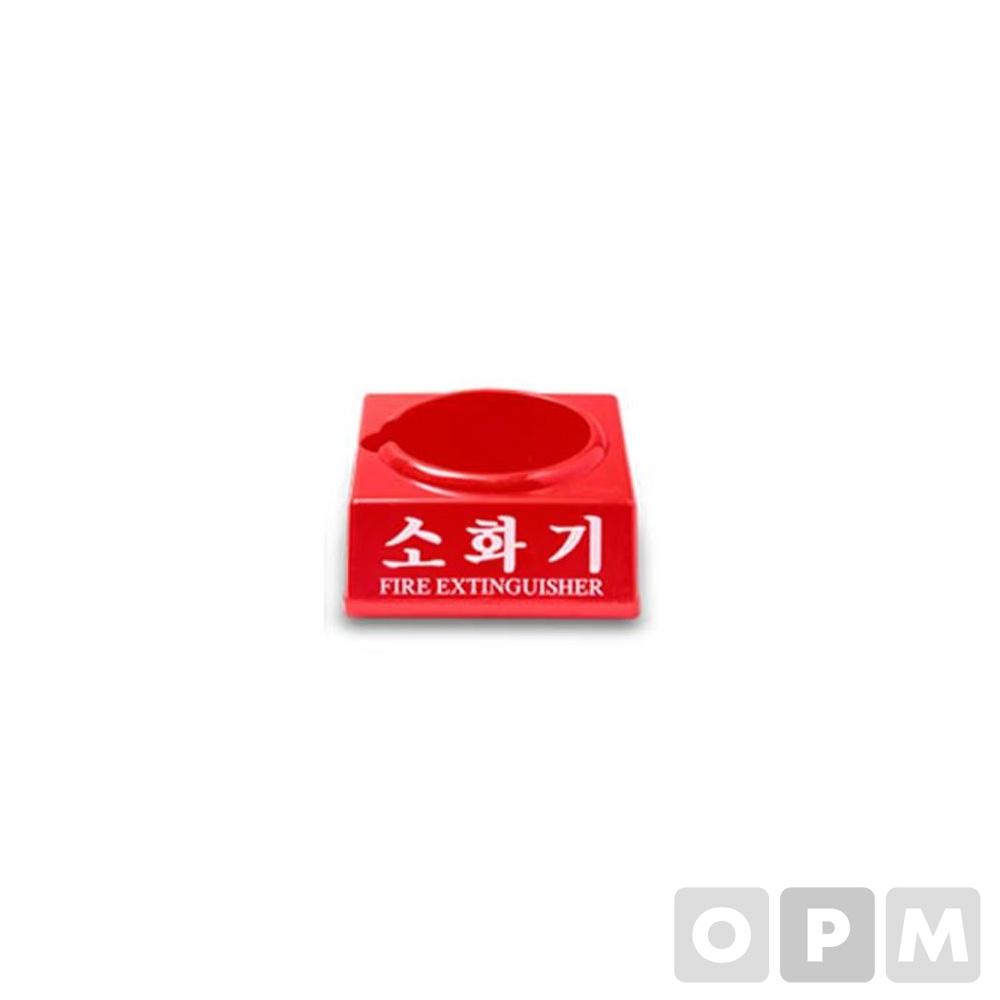 소화기받침대(3.3kg용)