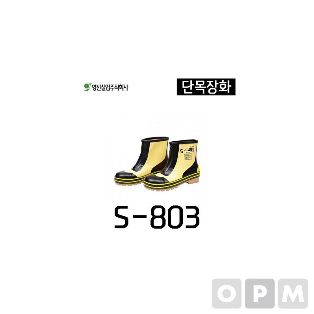 단화 S-803 260mm