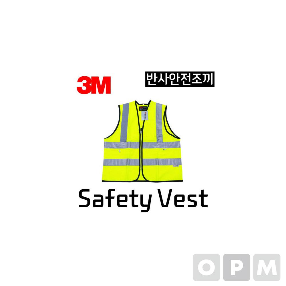 3M반사안전조끼 Safety Vest