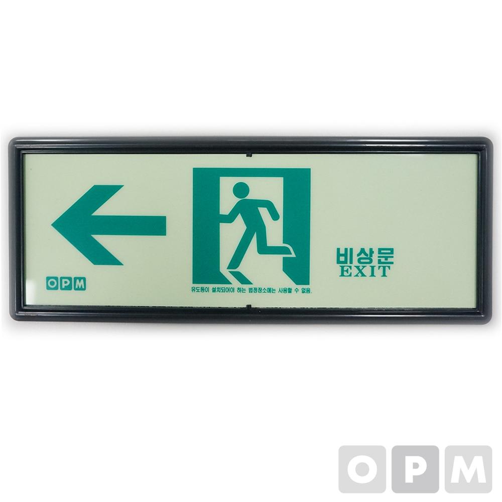 OPM 좌방향 축광 표지판