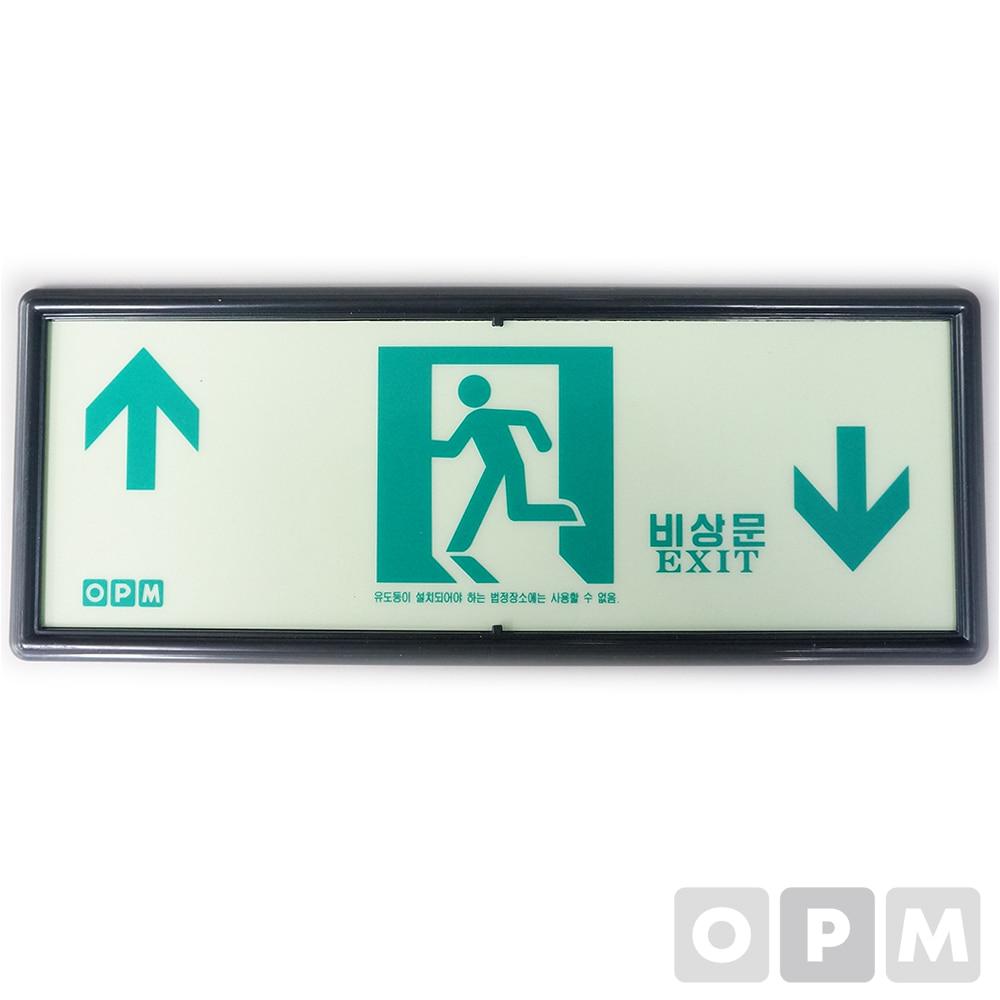 OPM 상하방향 축광 표지판