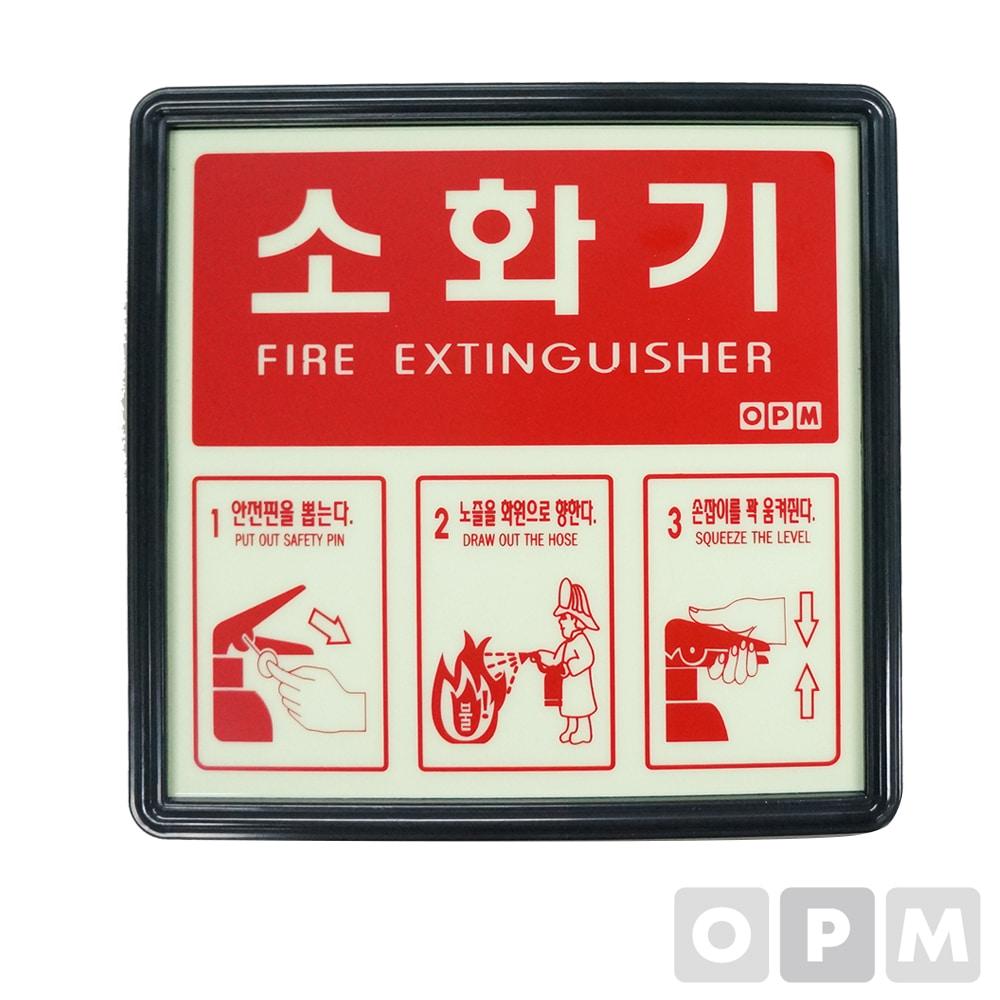 OPM 신형 축광 소화기 표지판