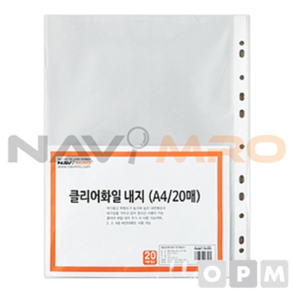 클리어화일 내지(A4/20매) PK(20매)235x302/두께0.5mm