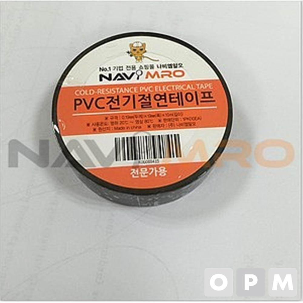 전기절연테이프 /1BOX(100EA)/흑색/길이10m/폭19mm