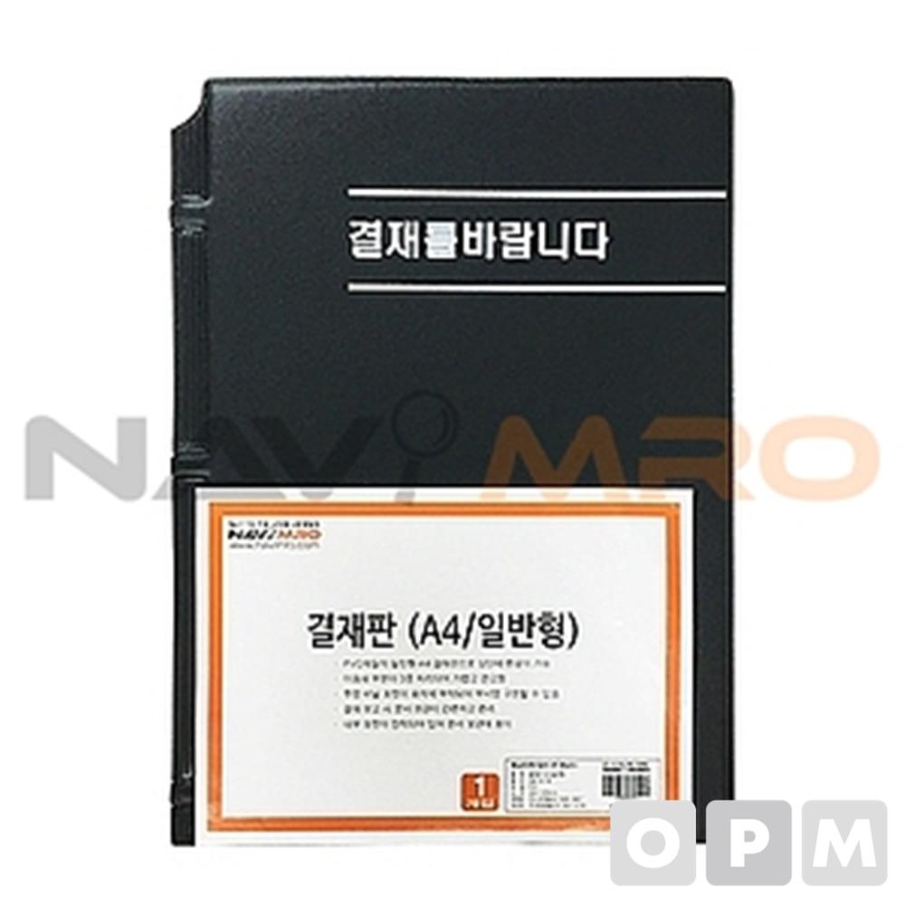 결재판 NM-A178 1EA 일반형 240x320mm