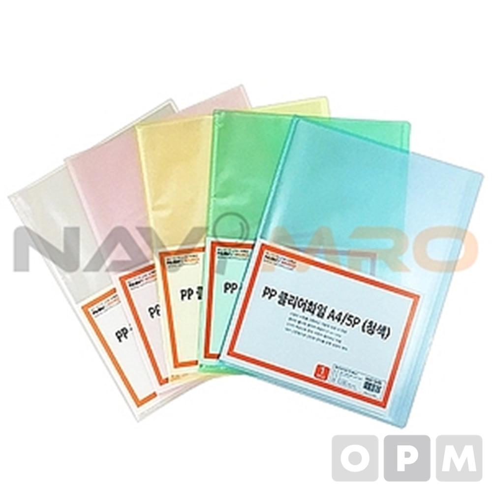 투명 PP 클리어화일 (A4/5P) 1EA 노랑/235x310mm