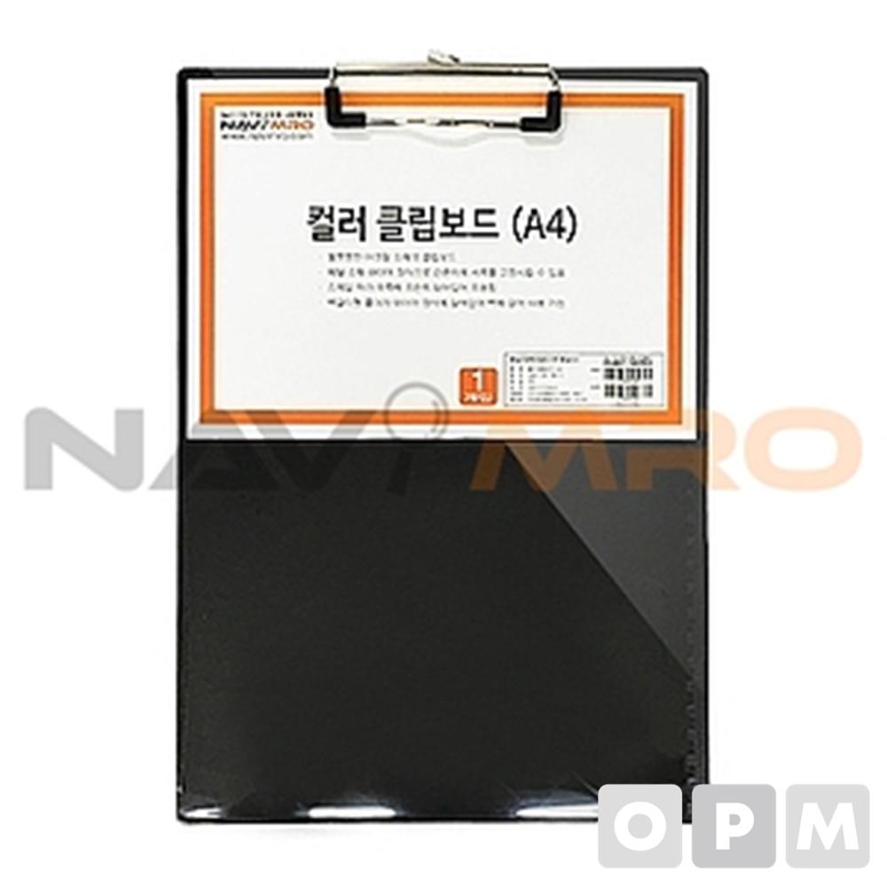 칼라 클립보드 (A4) 1EA 흑색/240x310mm