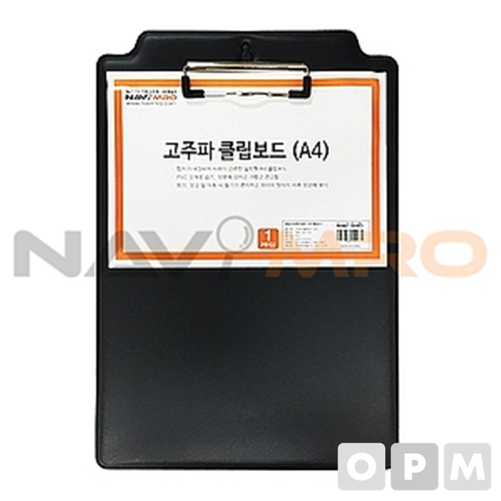고주파 클립보드(A4)NM-CB175H 1EA 흑색 230x335mm