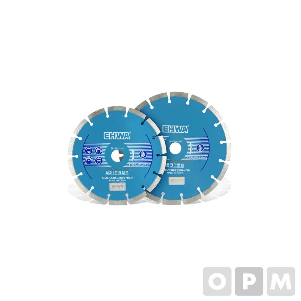 마른날 8인치x3.1Tx22Φ LM3 석재용(4구양사라)