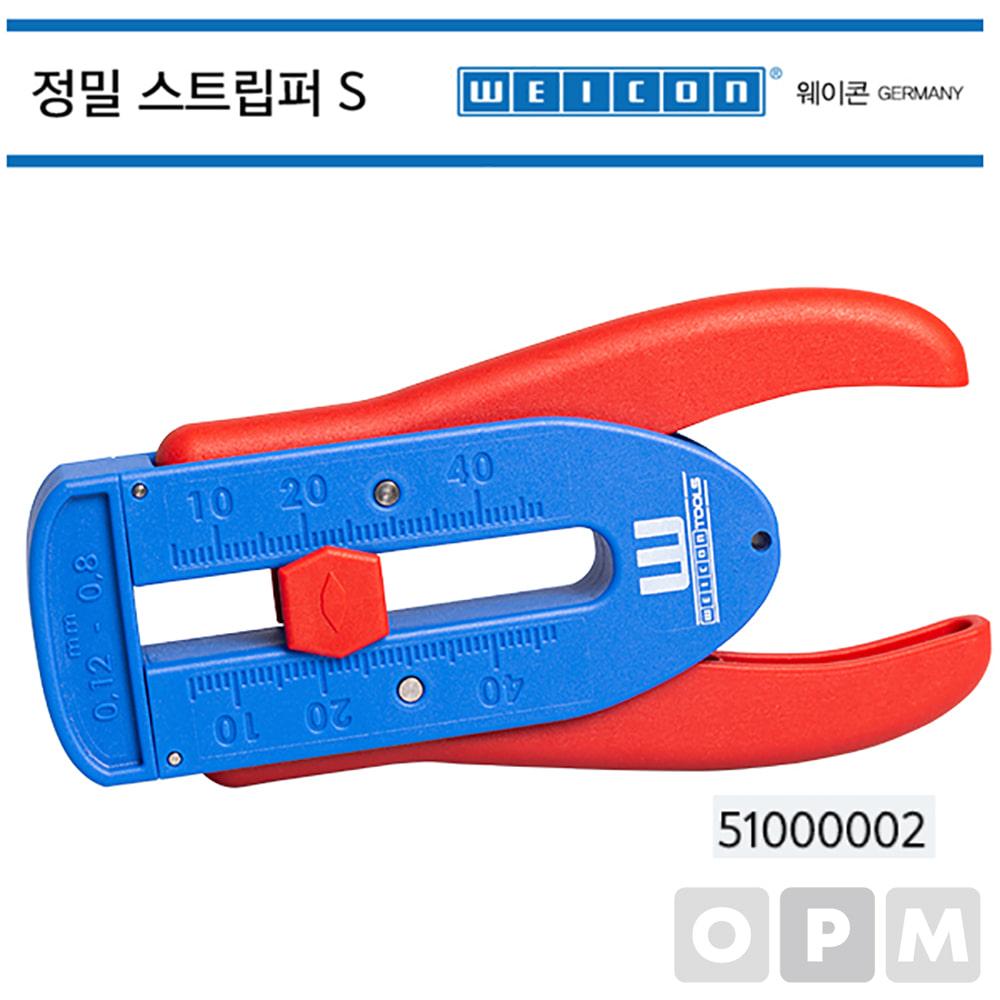 웨이콘 정밀 스트립퍼 S WEICON 스트리퍼 51000002