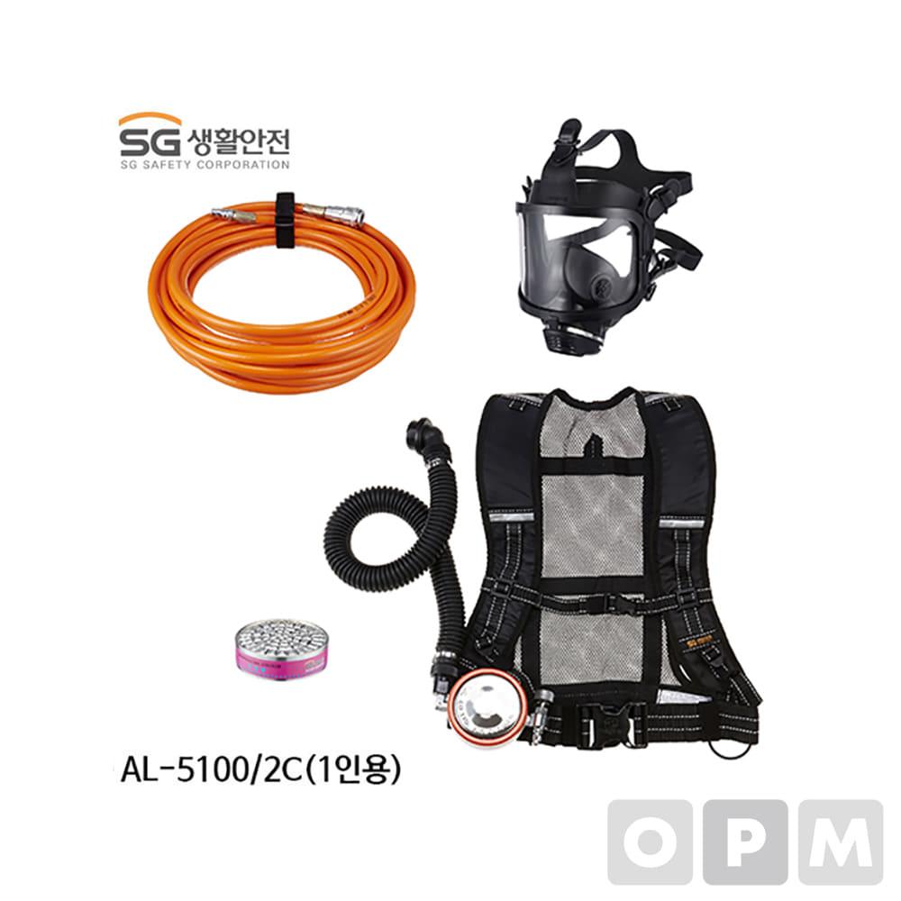 SG생활안전 송기마스크 AL-5100/2C 1인용 일정유량형