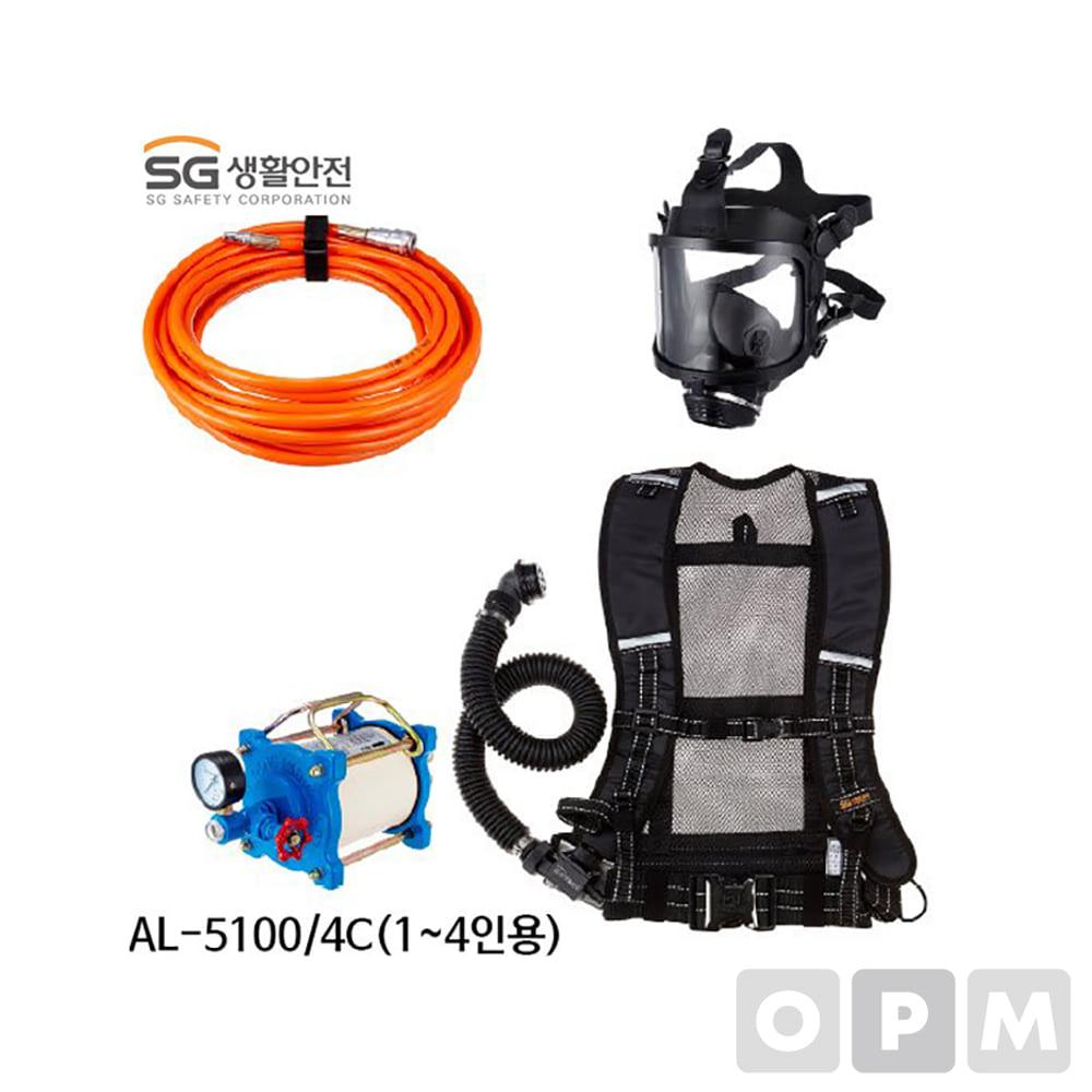 SG생활안전 송기마스크 AL-5100/4C 1인용 일정유량형