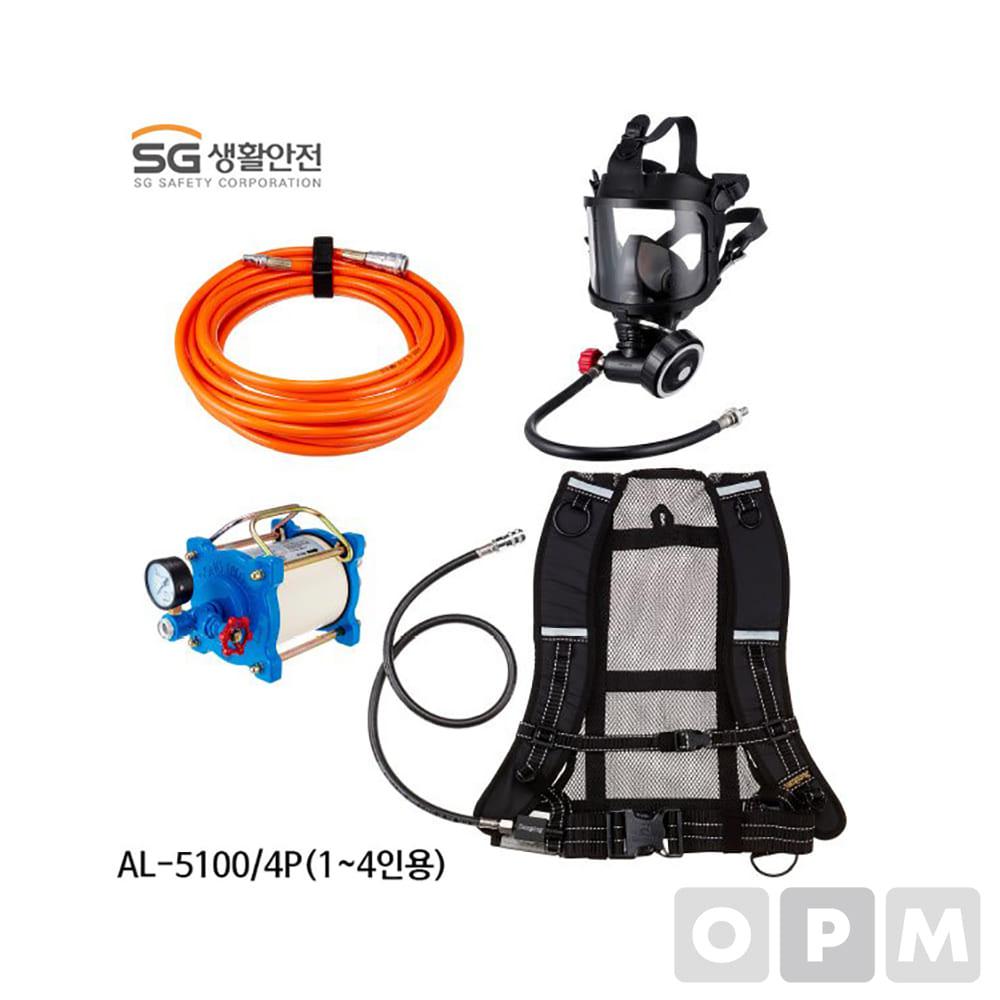 SG생활안전 송기마스크 AL-5100/4P 1인용 압력디펜드