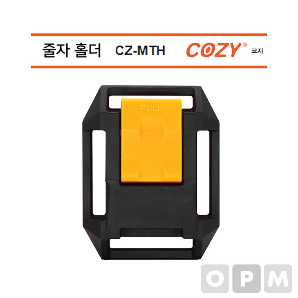 COZY 코지 벨트홀더 CZ-MTH 줄자홀더 벨트로포함