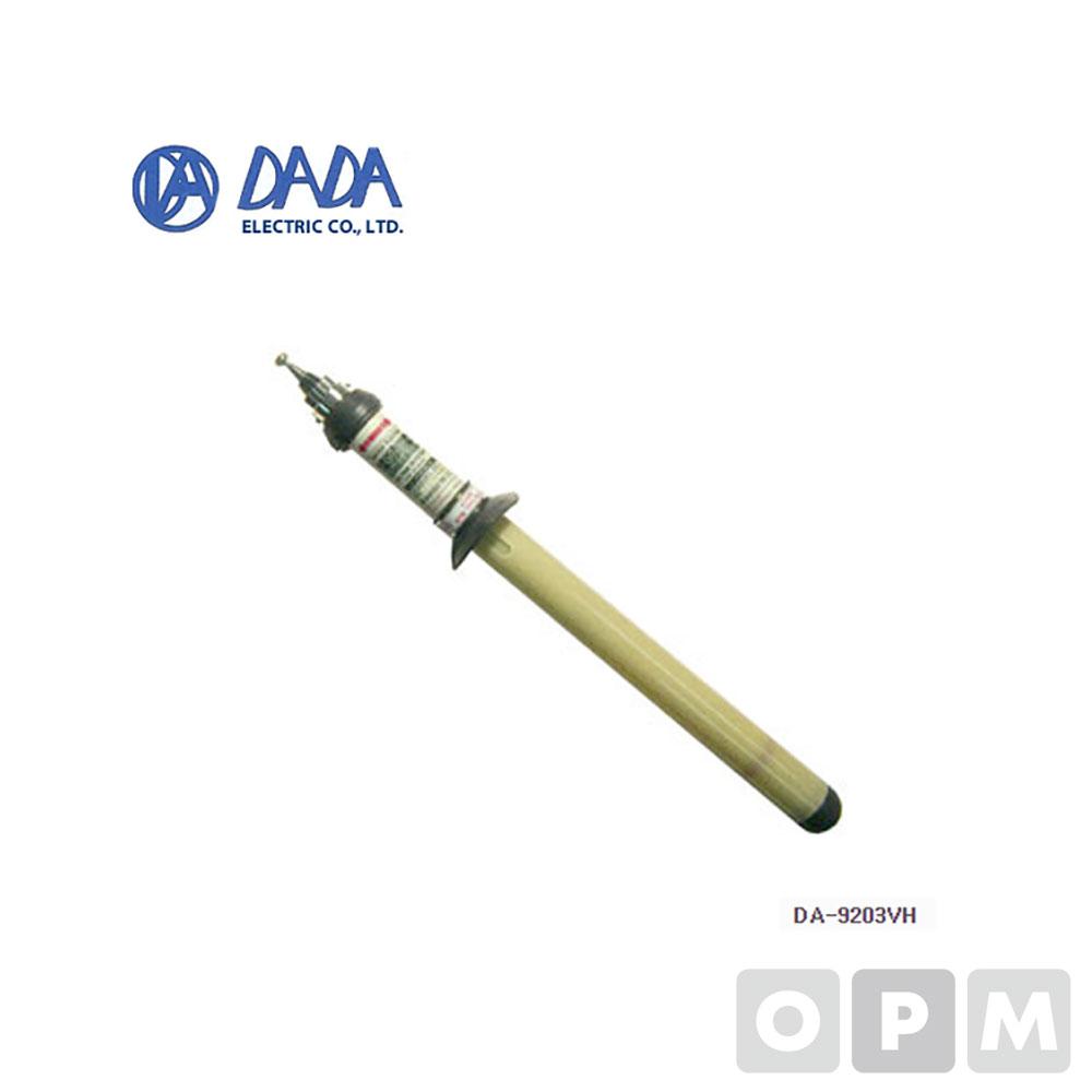 다다전기 특고압검전기 DA-9203VH 접촉식검전기