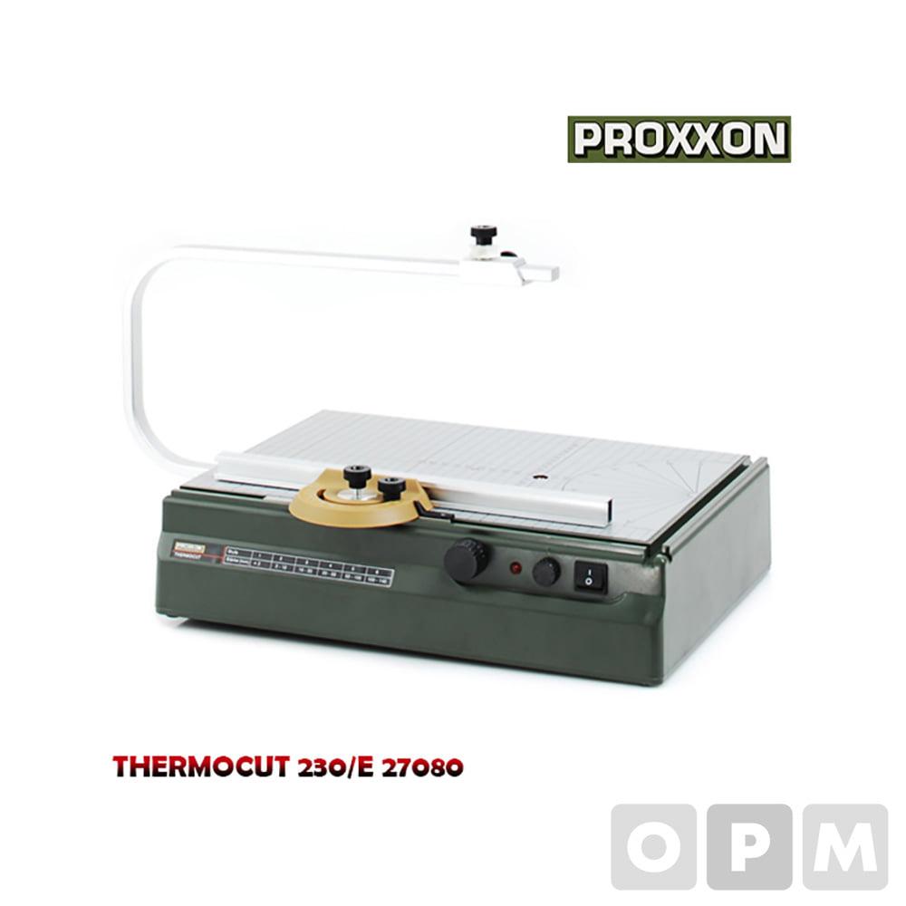 프록슨 열선커터 THERMOCUT230/E 27080 열선컷터 커터