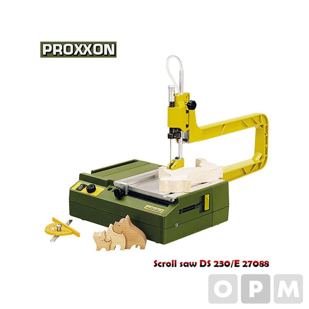 프록슨 스크롤쏘 DS230/E 27088 미니 스크롤톱 목공
