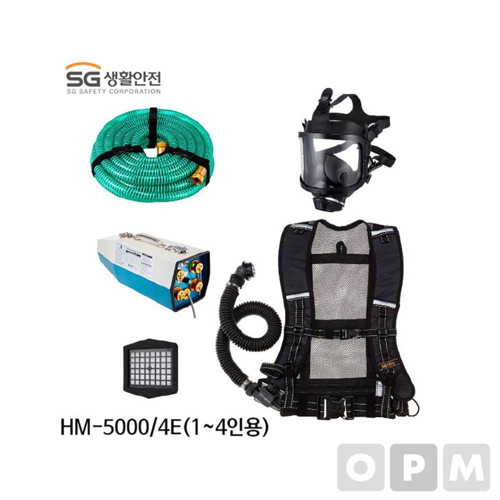 SG생활안전 송기마스크 HM-5000/4E 1인용 전동송풍기