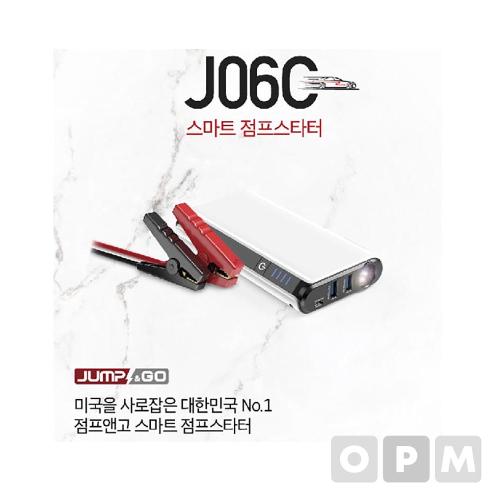 에너캠프 점프앤고 미니 J06C 점프스타터 보조배터리