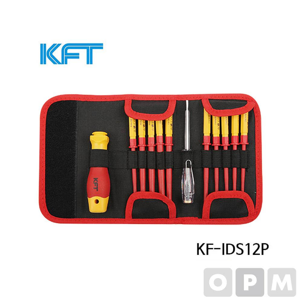 KFT절연공구 절연드라이버세트 KF-IDS12P 절연공구