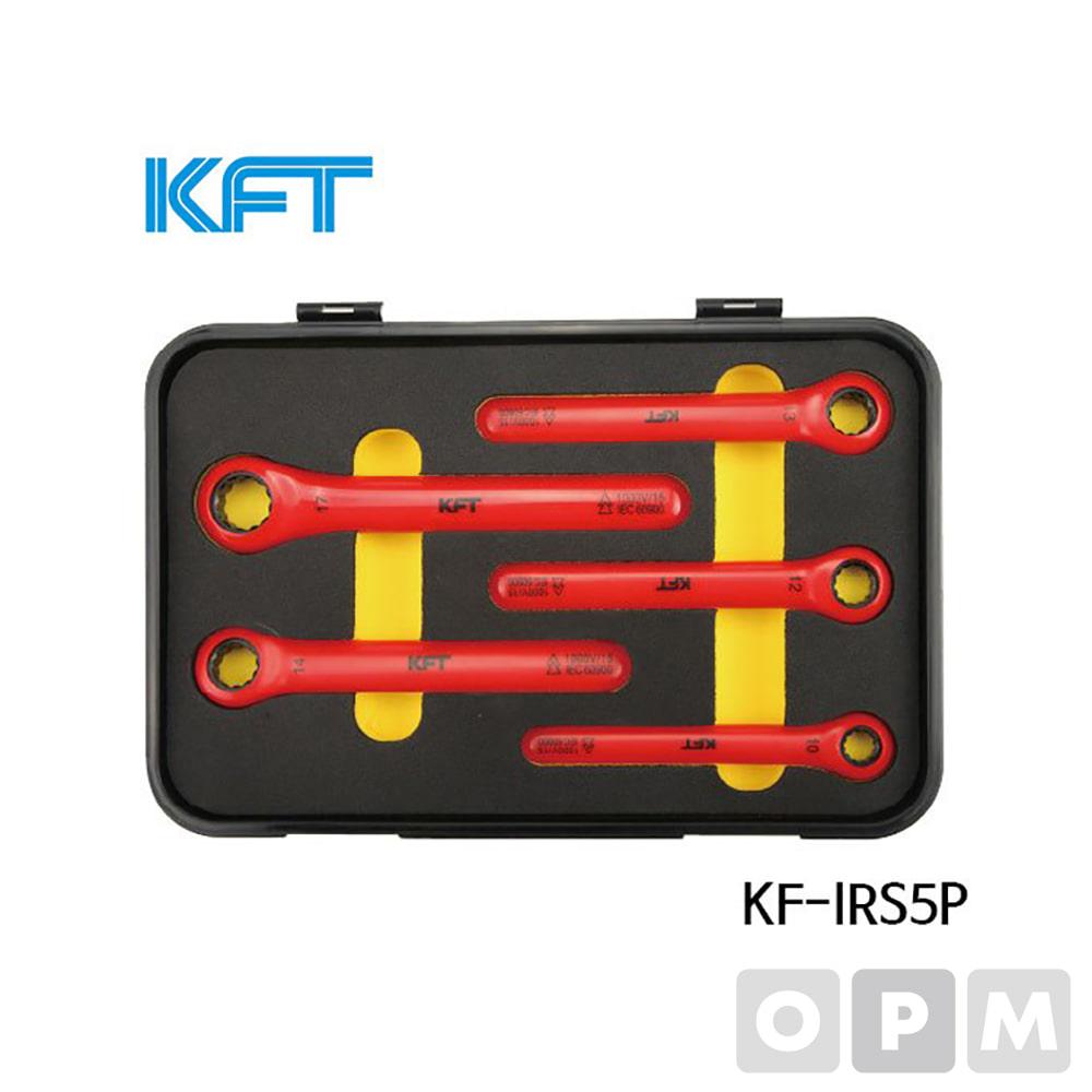 KFT절연공구 절연링라쳇콤비렌치세트 KF-IRS5P 렌치