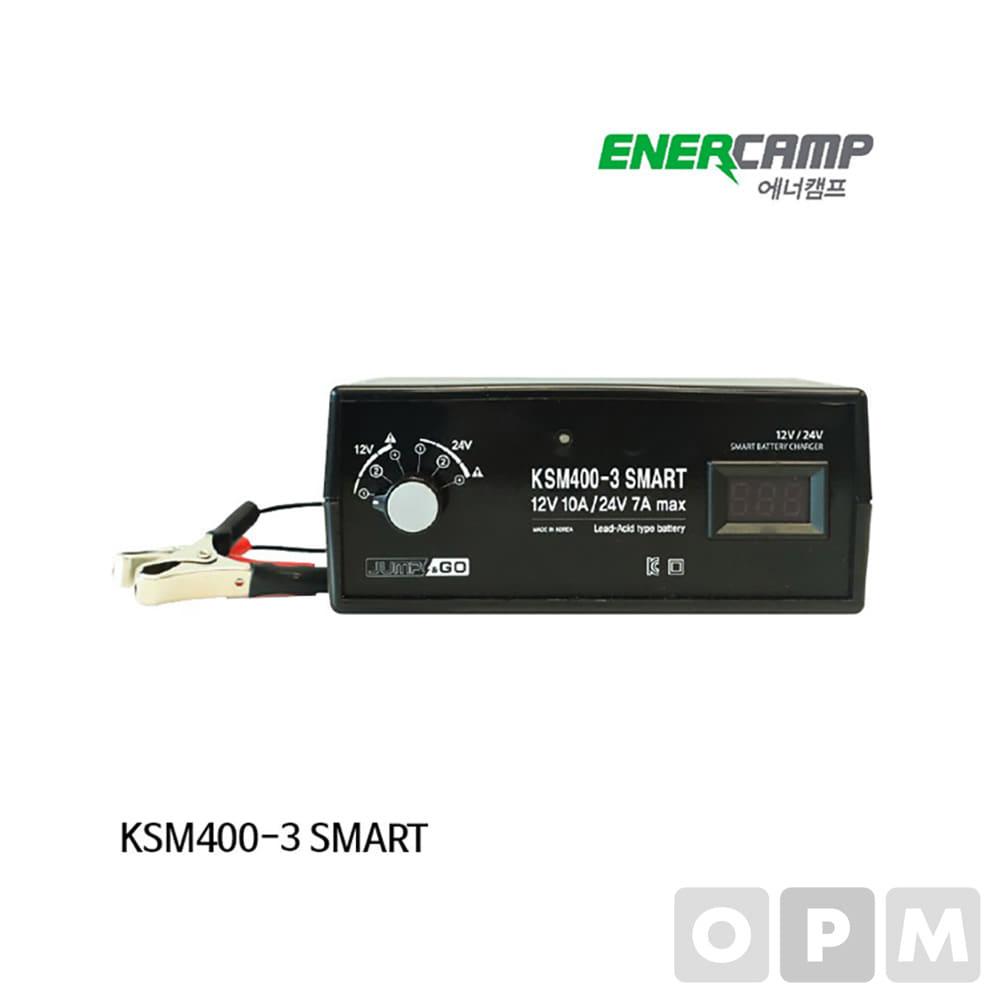 에너캠프 점프앤고 스마트 배터리 충전기 KSM400-3