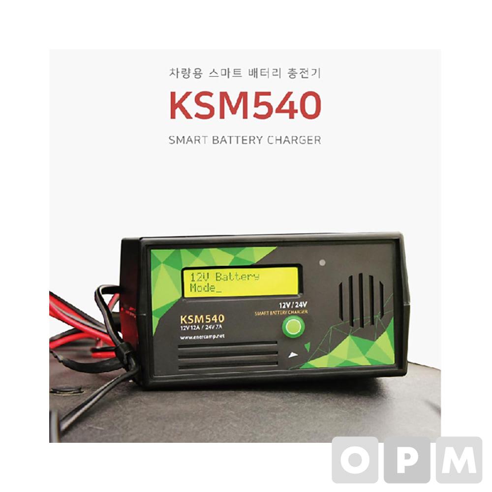에너캠프 점프앤고 스마트 배터리 충전기 KSM540 충천