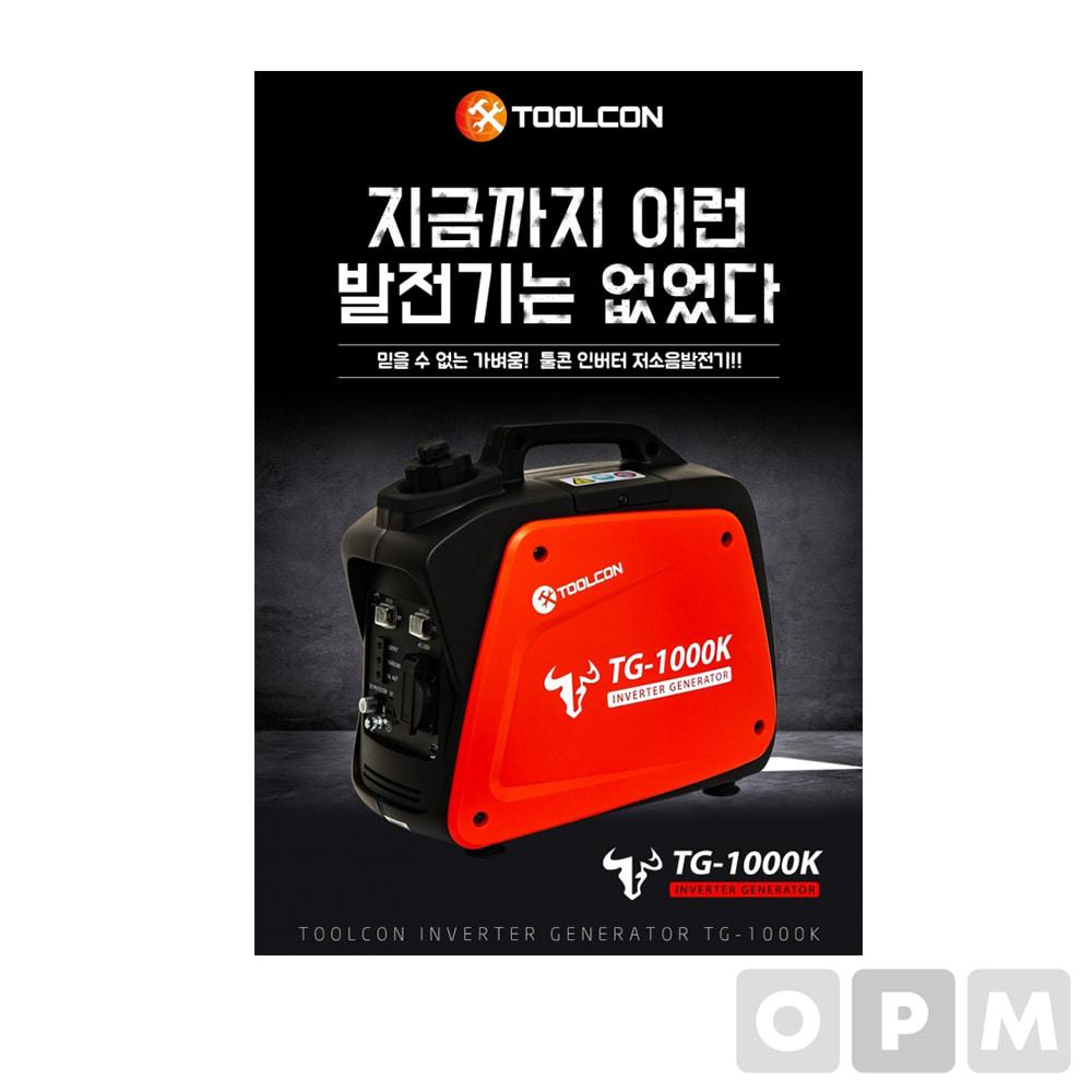 툴콘 TG-1000K 저소음발전기 캠핑발전기 1.8KVA
