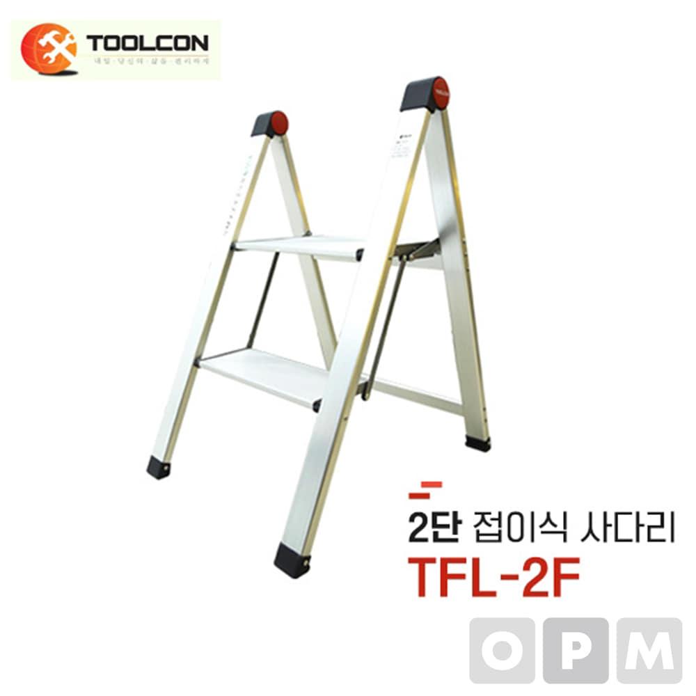 툴콘 TFL-2F 접이식사다리 사다리맨 고급형사다리 2단