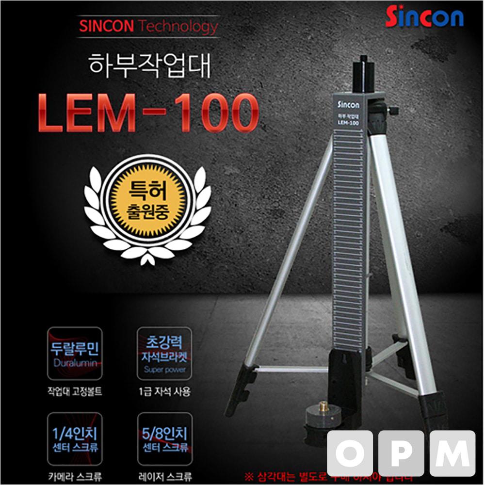 신콘 레이저 하부작업대 LEM-100 하부작업 타일기능사