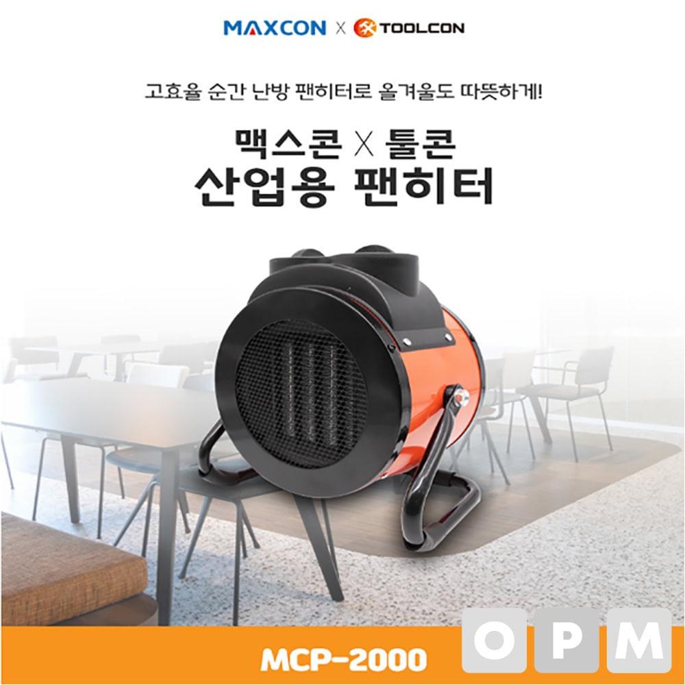 툴콘 PTC팬히터 MCP-2000 산업용온풍기 산업용히터