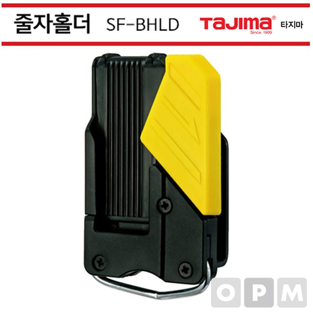 타지마 벨트홀더 SF-BHLD SF모델용 안전줄자용 홀더