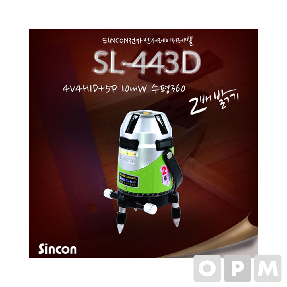 신콘 레벨기 SL-443D 레이저레벨기 SL-443S 동일상품