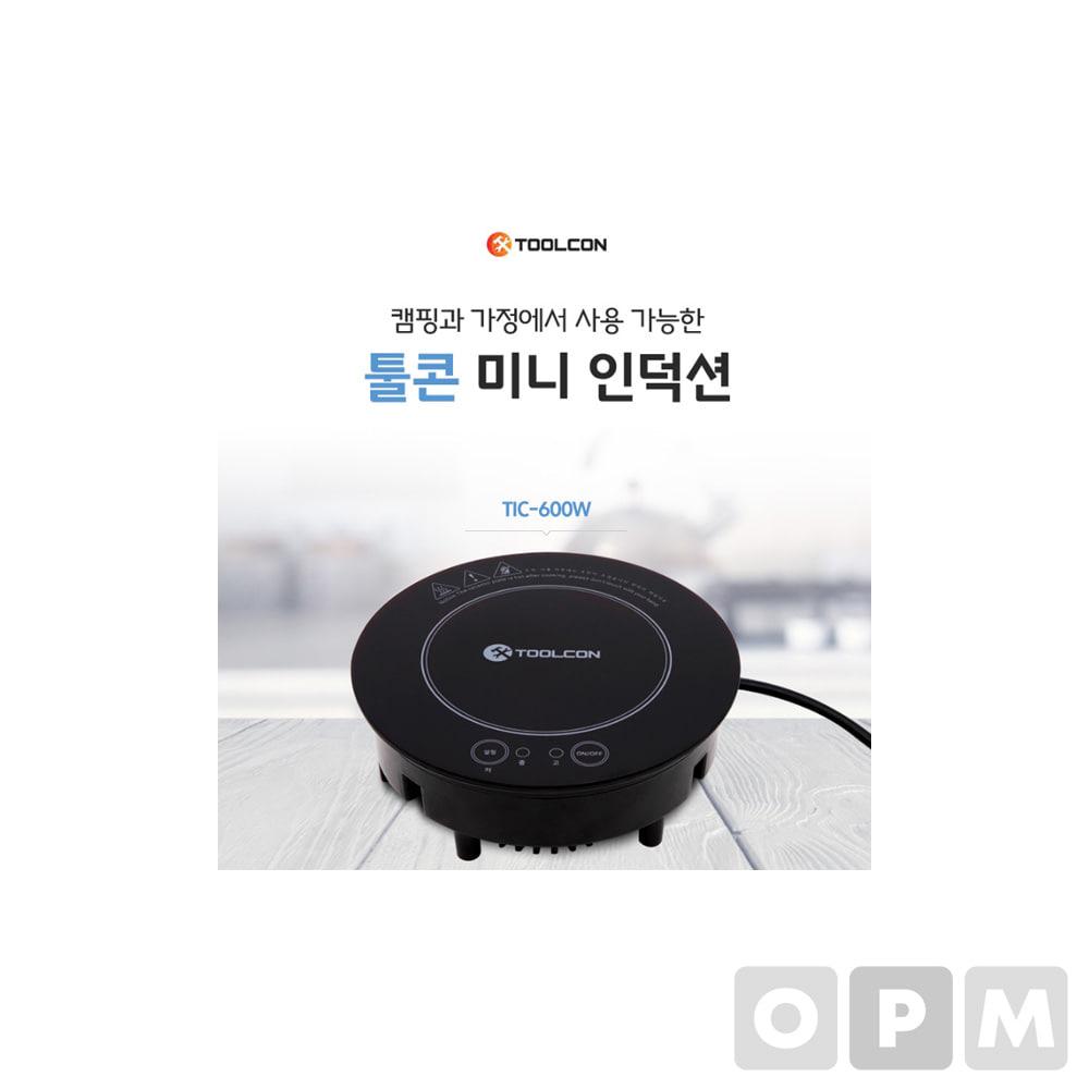 툴콘 미니인덕션 TIC-600W 캠핑 휴대용 전기레인지