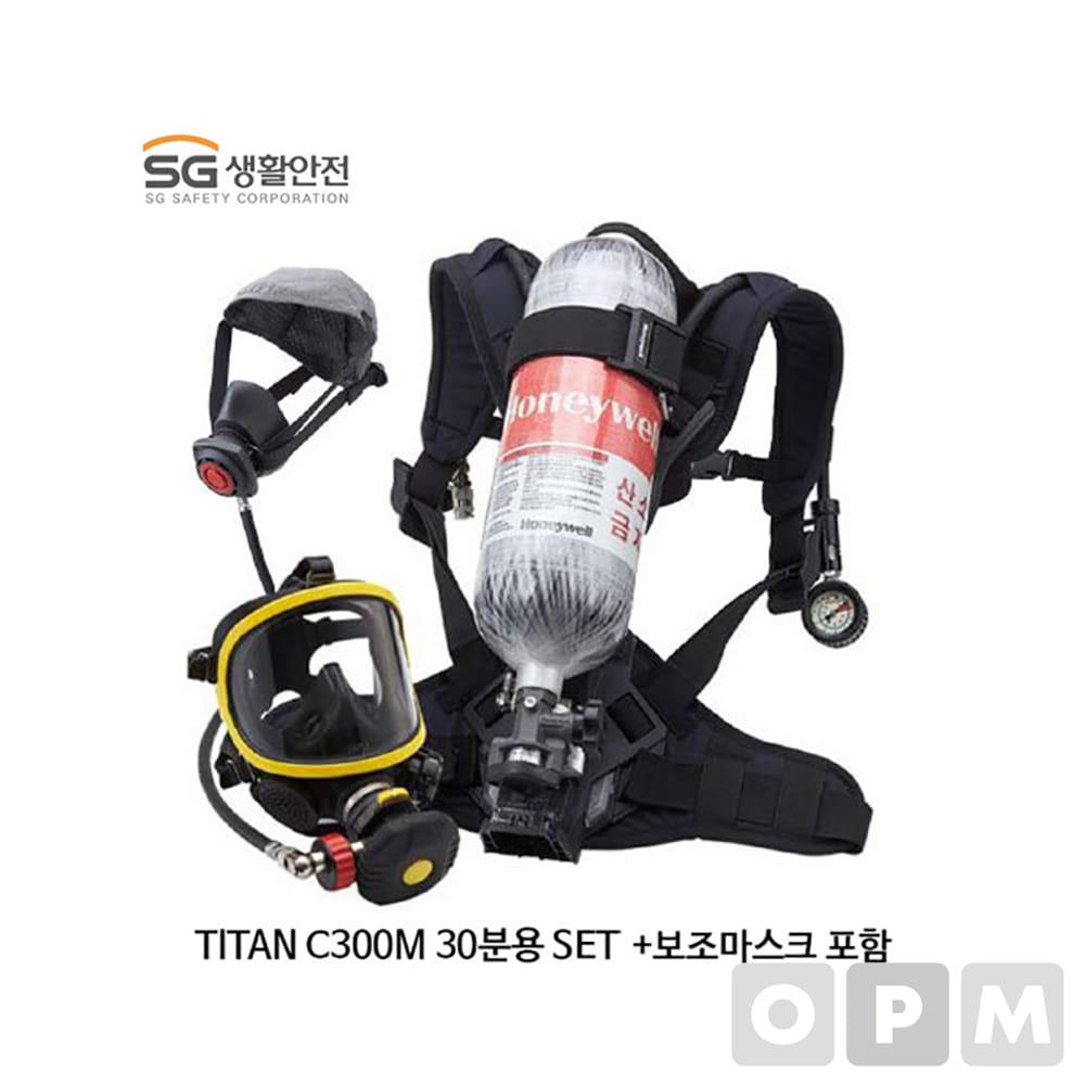 공기호흡기세트 TITAN C300M 30분용 + 보조마스크포함