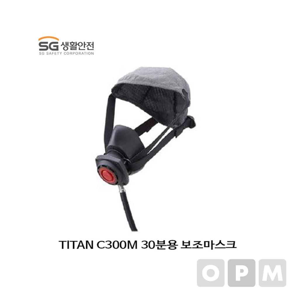 SG생활안전 보조마스크 TITAN C300M 30분용 마스크