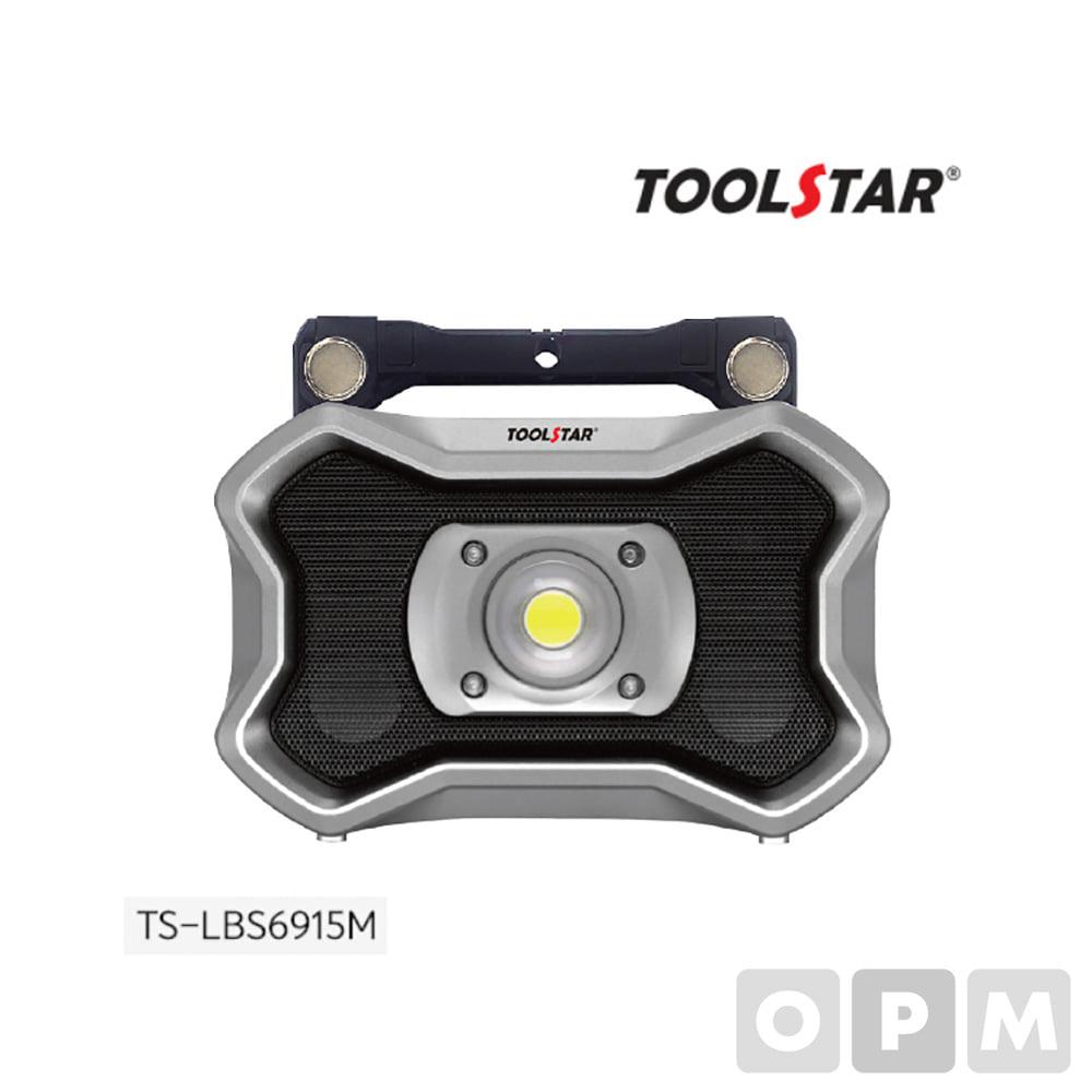 툴스타 LED 작업등 TS-LBS6915M 블루투스 스피커