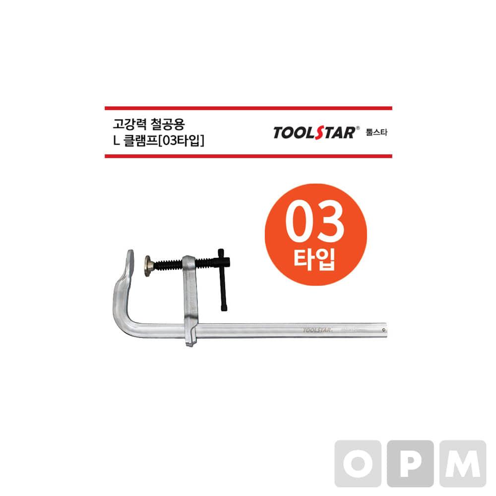 툴스타 고강력 철공용L클램프 TS-LF-03-1200 클램프