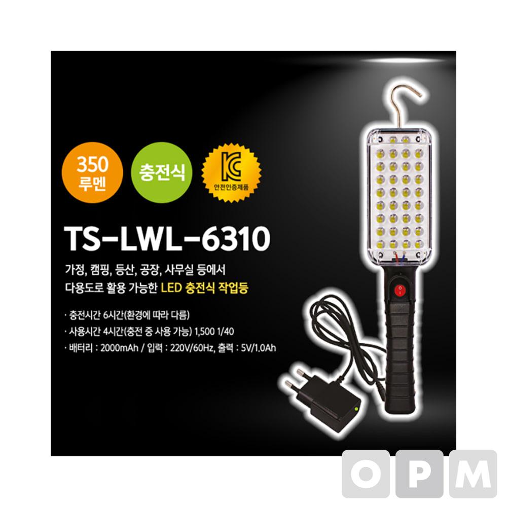 툴스타 충전 LED 작업등 TS-LWL-6310 랜턴 LED라이트