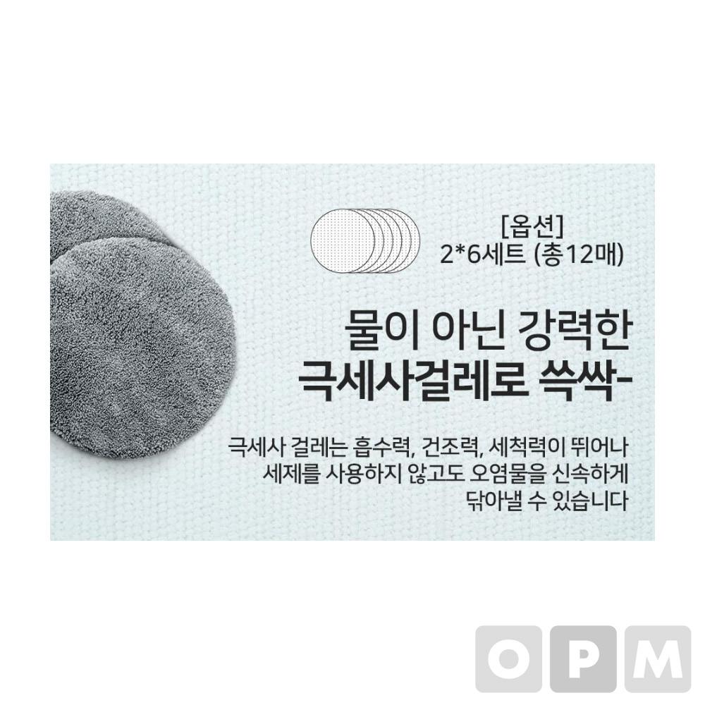 아이뮤즈 유리창청소기 걸레