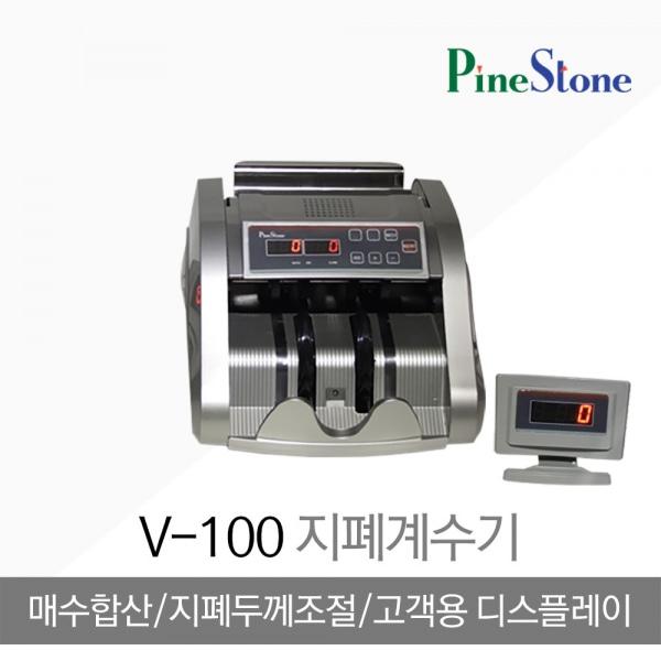 파인스톤 지폐계수기 V-100