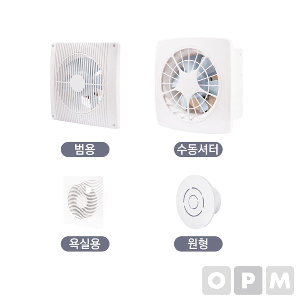 플라스틱 환풍기 DR-P20BS 단상(220V) 1개/박스