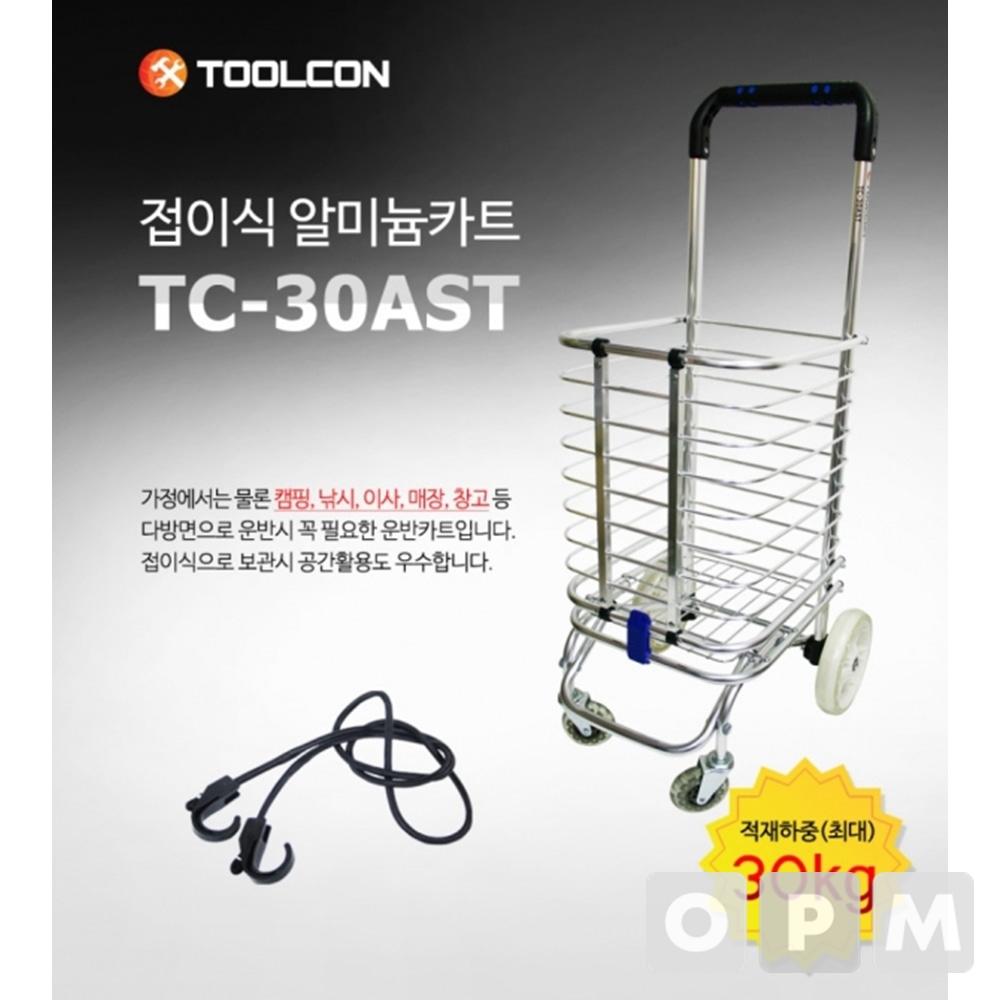 툴콘 접이식 알루미늄 카트 TC-30AST