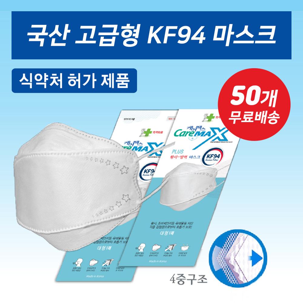 케어맥스 국산 고급 대형 KF94 마스크 50개