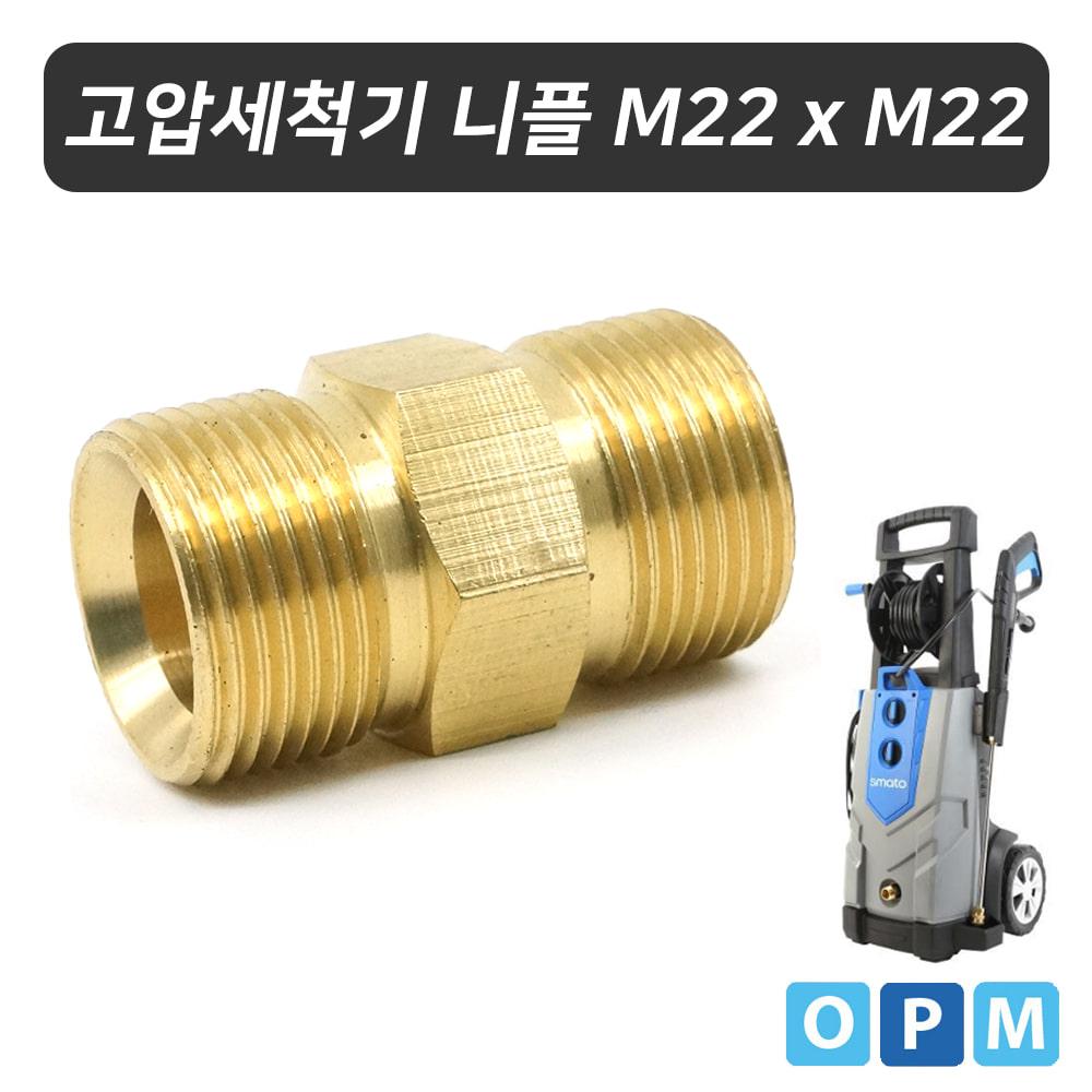 OPM 고압 세척기 니플 양M22