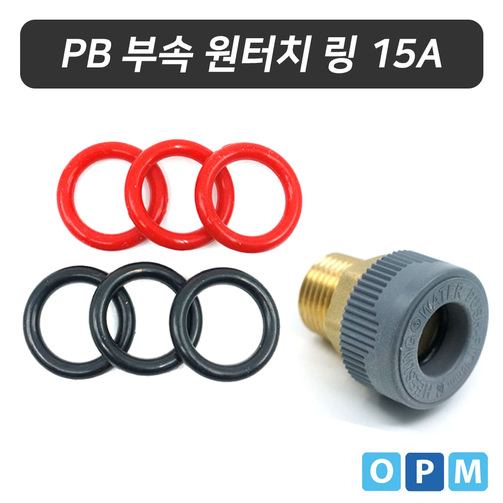 OPM PB부속 일반오링(15개)
