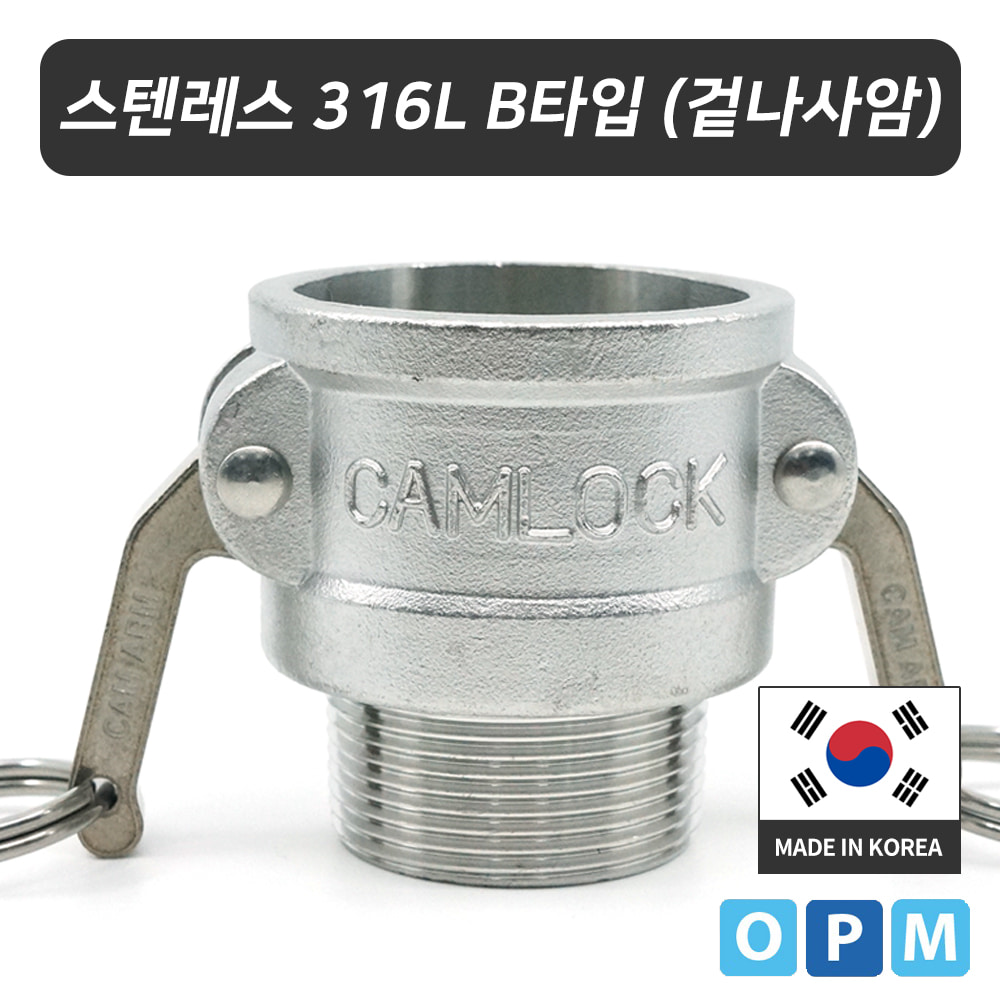 OPM 스텐레스316L 캄록카플링 B타입 75A